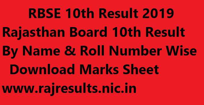 Rajasthan 8th Board Result 2020: Rajasthan Board 10th Result 2019