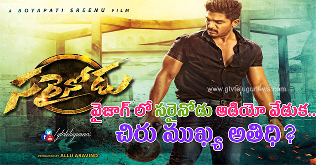 sarainodu audio date fixed, sarainodu audio at vizag, sarainodu audio function details,alluarjun sarainodu audio chief guest chiranjeevi