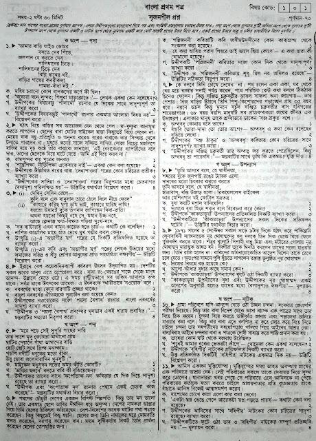 SSC Bangla 1st Paper Model Question - 04