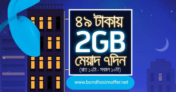 Grameenphone 2GB internet 49tk