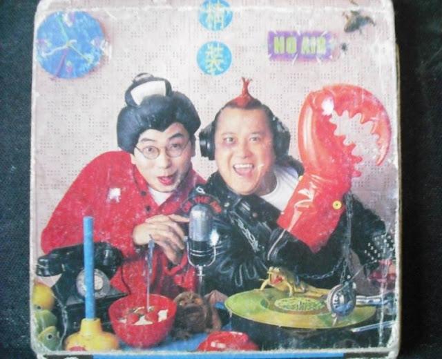 come back to love: 林敏驄 曾志偉 - 冇有線電臺 (1989)