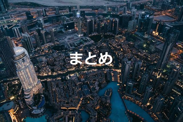 まとめ(ドバイの夜景)