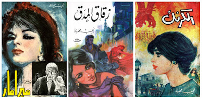 Another batch of famous Mahfouz's novels covers by Kotb