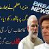 Imran Khan nay bharat ki dogti rag par hath rakh diya.