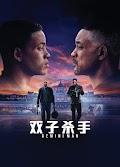 雙子殺手 - Gemini Man (2019)
