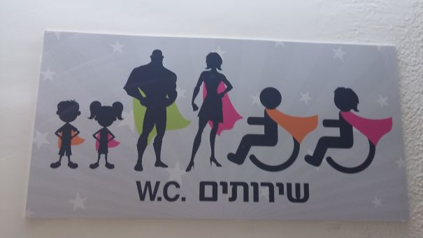 20+ Of The Most Creative Bathroom Signs Ever - Super Toilet In Cinamall (lev Hamifratz), Haifa, Israel