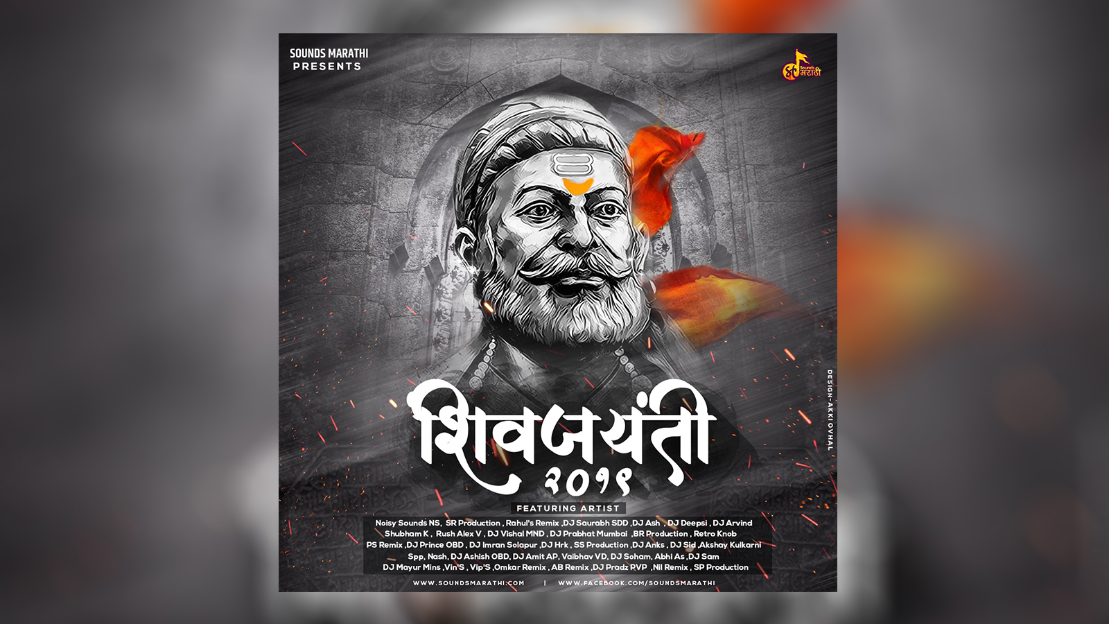 Bapachi Jayanti Aali - Remix - SR Production X Rahul's Remix