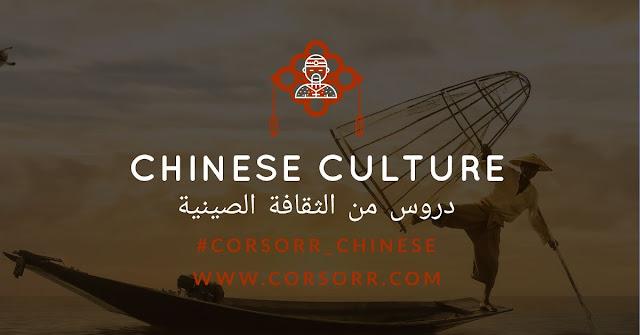 دروس من الثقافة الصينية : السؤال عن العمر