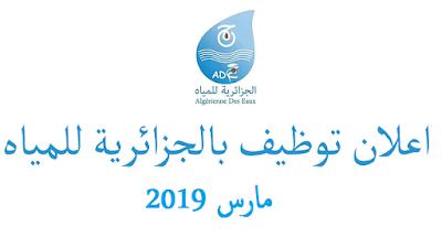 اعلان عن توظيف في الجزائرية للمياه ولاية تسمسيلت  -- مارس 2019