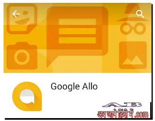 what-is-google-allo-app-how-to-use