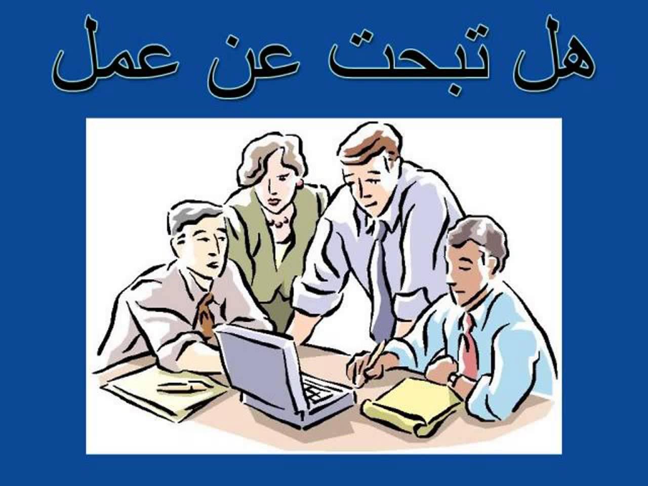 تحديث افضل 20 شركة توظيف فى مصر للخارج
