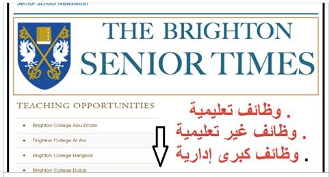 وظائف تعليميه واداريه شاغرة في مدارس الدولية في الإمارات | 2018