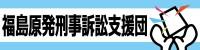 支援団ホームページ