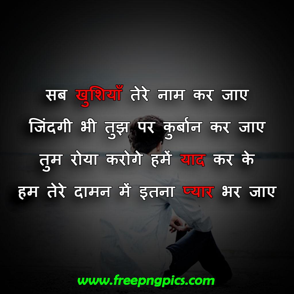 New}Girl Impress Shayari in Hindi & English{Romantic Shayari