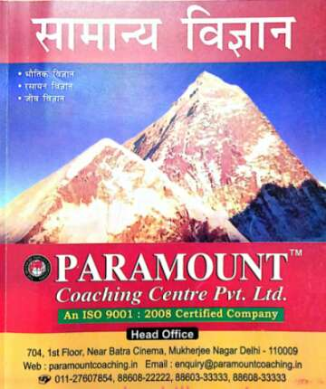 Paramount General Science Book [In Hindi]