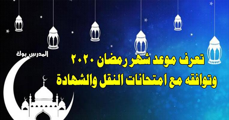موعد شهر رمضان 2020 1441 في مصر ننشر الأجازات والعطل الرسمية