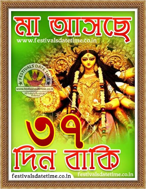 Maa Durga Asche 37 Days Left, Maa Asche 37 Din Baki Pic