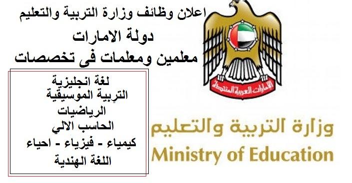 """اعلان وظائف دولة الامارات """" معلمين ومعلمات بمختلف التخصصات """" التقديم على الانترنت"""