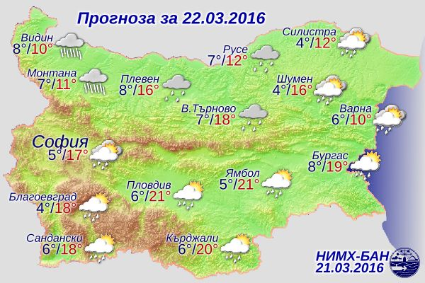 [Изображение: prognoza-za-vremeto-22-mart-2016.jpg]