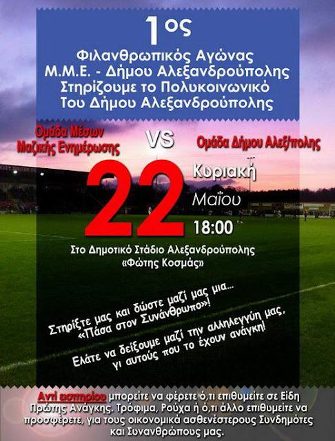 Φιλανθρωπικός αγώνας ποδοσφαίρου στην Αλεξανδρούπολη
