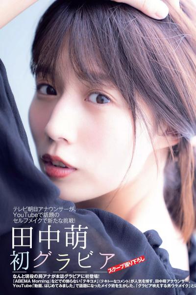 Moe Tanaka 田中萌, FLASH 2020.08.18-25 (フラッシュ 2020年8月18-25日号)