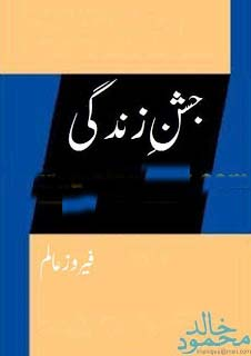 Jashn e Zindagi Novel by Firoz Alam