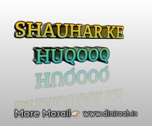 SHAUHAR KE HUQOOQ