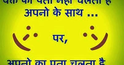 Apno Ka Pataa Waqt Ke Saath | Fresh Image SMS Shayari