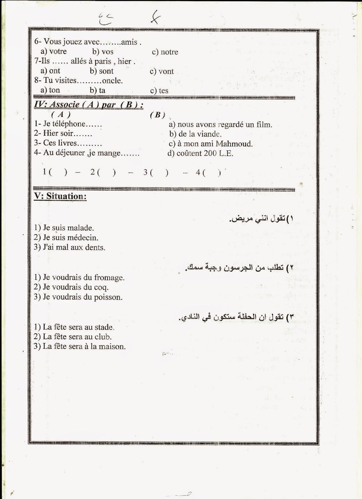 امتحانات لغة فرنسية – كل فرق إعدادى 2015 منهاج مصر فرس%D