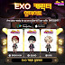 170629 Dice Superstar Twitter Update: Baekhyun, Kai and Suho's New Character