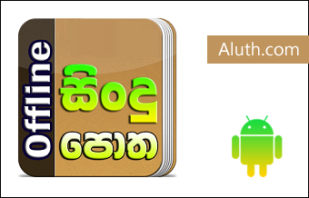 http://www.aluth.com/2016/04/sinhala-song-lyrics-app.html