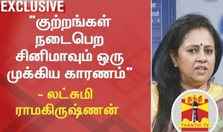 Exclusive Interview with Lakshmy Ramakrishnan | Thanthi Tv