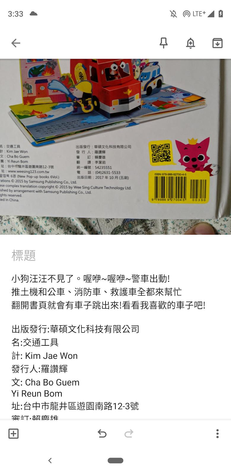 Google Keep - 识别图片文字,支持繁简英日韩文混合