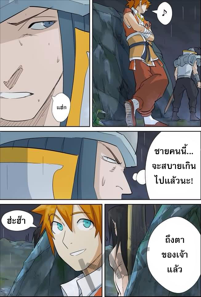 Tales of Demons and Gods ตอนที่ 161 หน้า 9