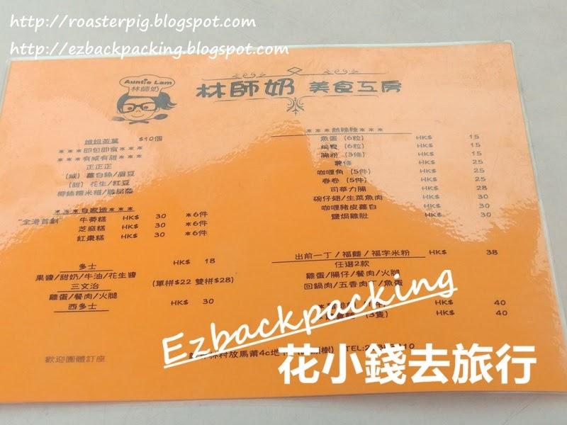 林村美食-林師奶菜單