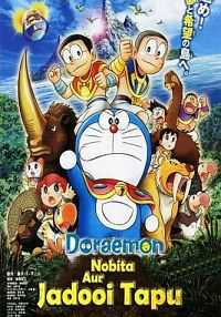 Doraemon The Movie Jadooi Tapu (2013) Hindi Dubbed HDRip 200mb
