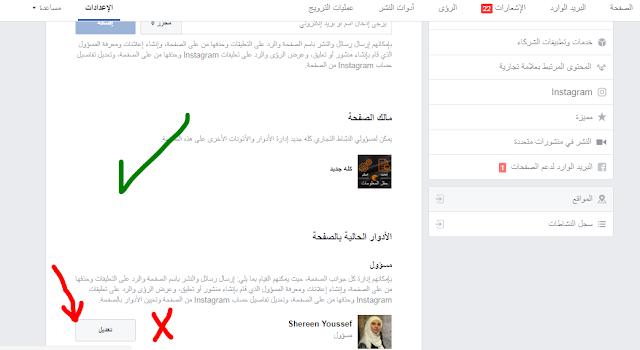احمى صفحة الفيس بوك من السرقة