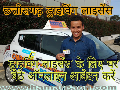 cg driving licence.kya ap abhi tk driving licence nahin banvaye hain? yahan se kare online avedan.