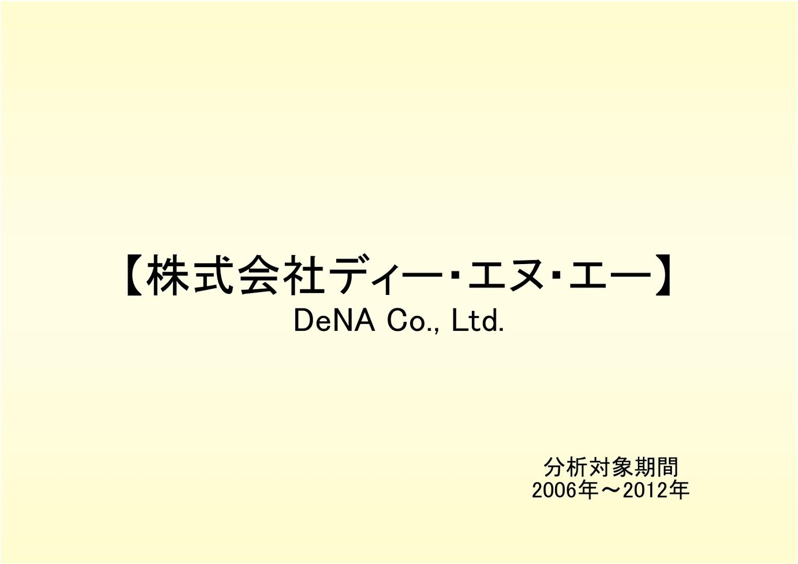 株式会社DeNAの財務状況
