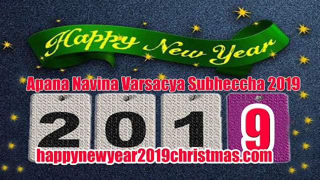 Happy New Year 2019 Wishes in Marathi