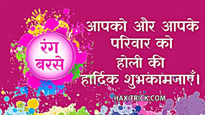 Rang Barse Holi Images In Hindi Full HD Images For PC Wallpaper