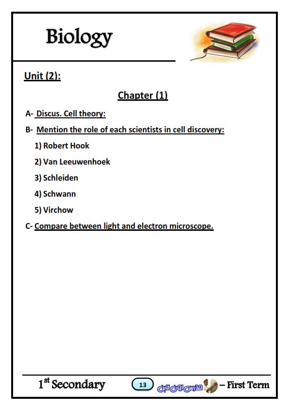 بالاجابات مراجعة Biology أحياء للصف الاول الثانوي لغات ترم أول Biology_013