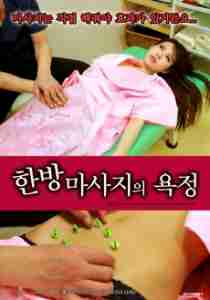 Reality of Womb Massage at Acupuncture Moxibustion Clinic (2016)