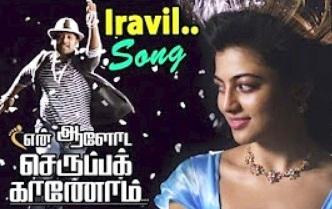 Iravil Song | En Aaloda Seruppa Kaanom Scenes | Tamizh pays Livingston to find the slipper