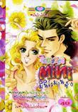 ขายการ์ตูนออนไลน์ การ์ตูน Mini Romance เล่ม 6