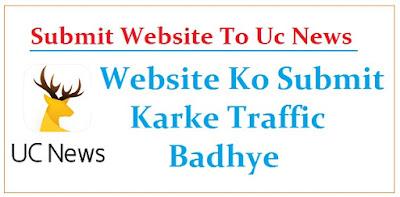Uc News Me Submit Karke Blog Or Website Ko Pramote Kaise Kare