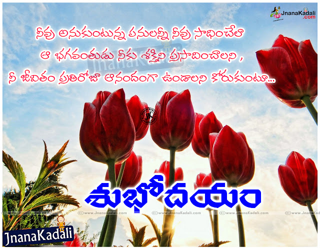 Nice Telugu Good morning quotes, Best Telugu good morning sms, Beautiful telugu inspirational quotes, Awesome telugu good morning quotes for facebook friends, new fresh latest trending good morning telugu quations for quote lovers, daily good morning telugu quotes for google plus twitter friends.