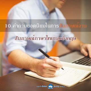 10 คำถามยอดนิยมในการสัมภาษณ์งาน ภาษาอังกฤษและภาษาไทย