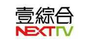 壹電視綜合