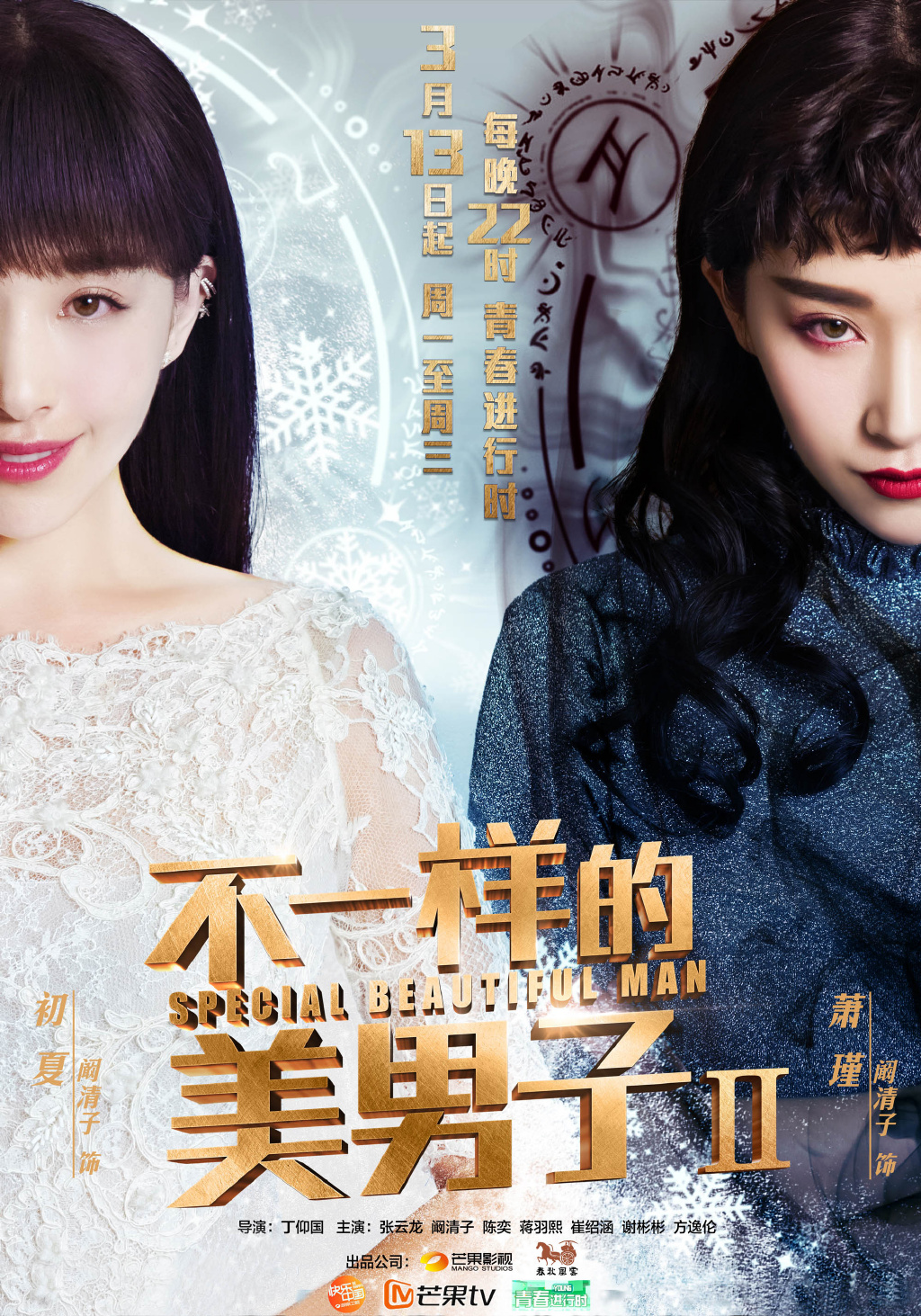 A Different Kind of Pretty Man 2 (2017) - DramaPanda